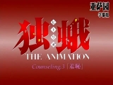 獨蛾~THE ANIMATION~ Counseling.3「羞恥」.mp4